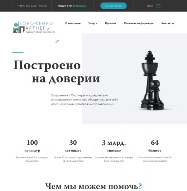Корпоративный сайт Стороженко и партнеры